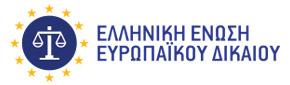 Ελληνική Ένωση Ευρωπαϊκού Δικαίου
